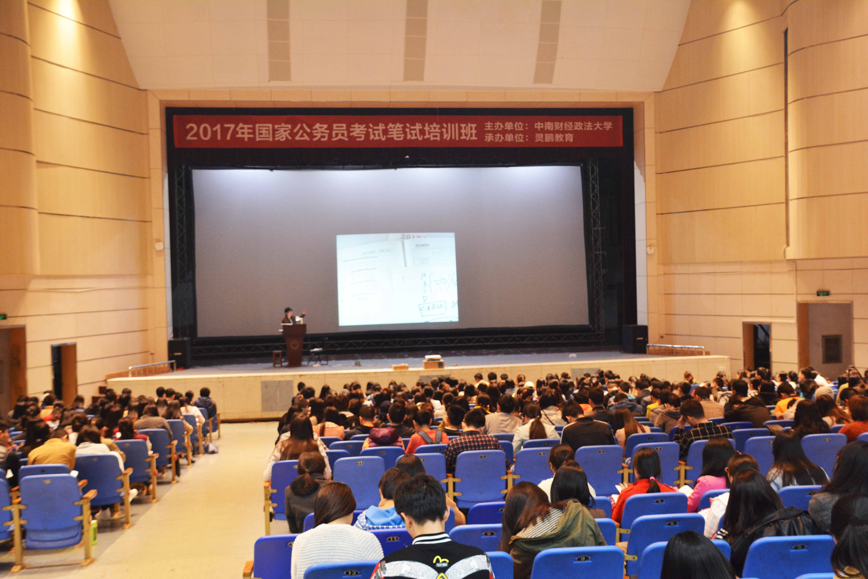 2017年国考笔试·中南财大站