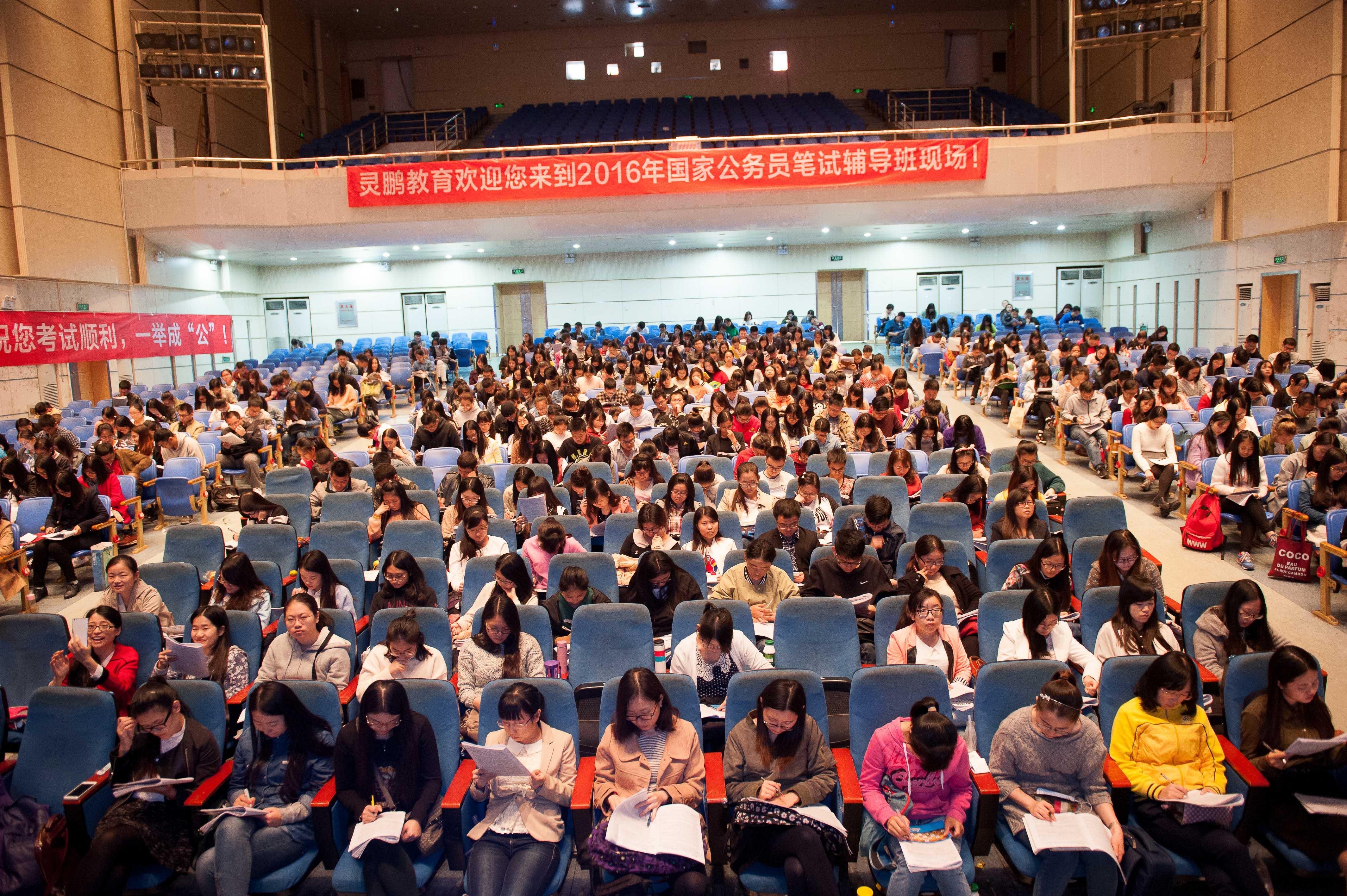 2016年国考笔试·中南财大站