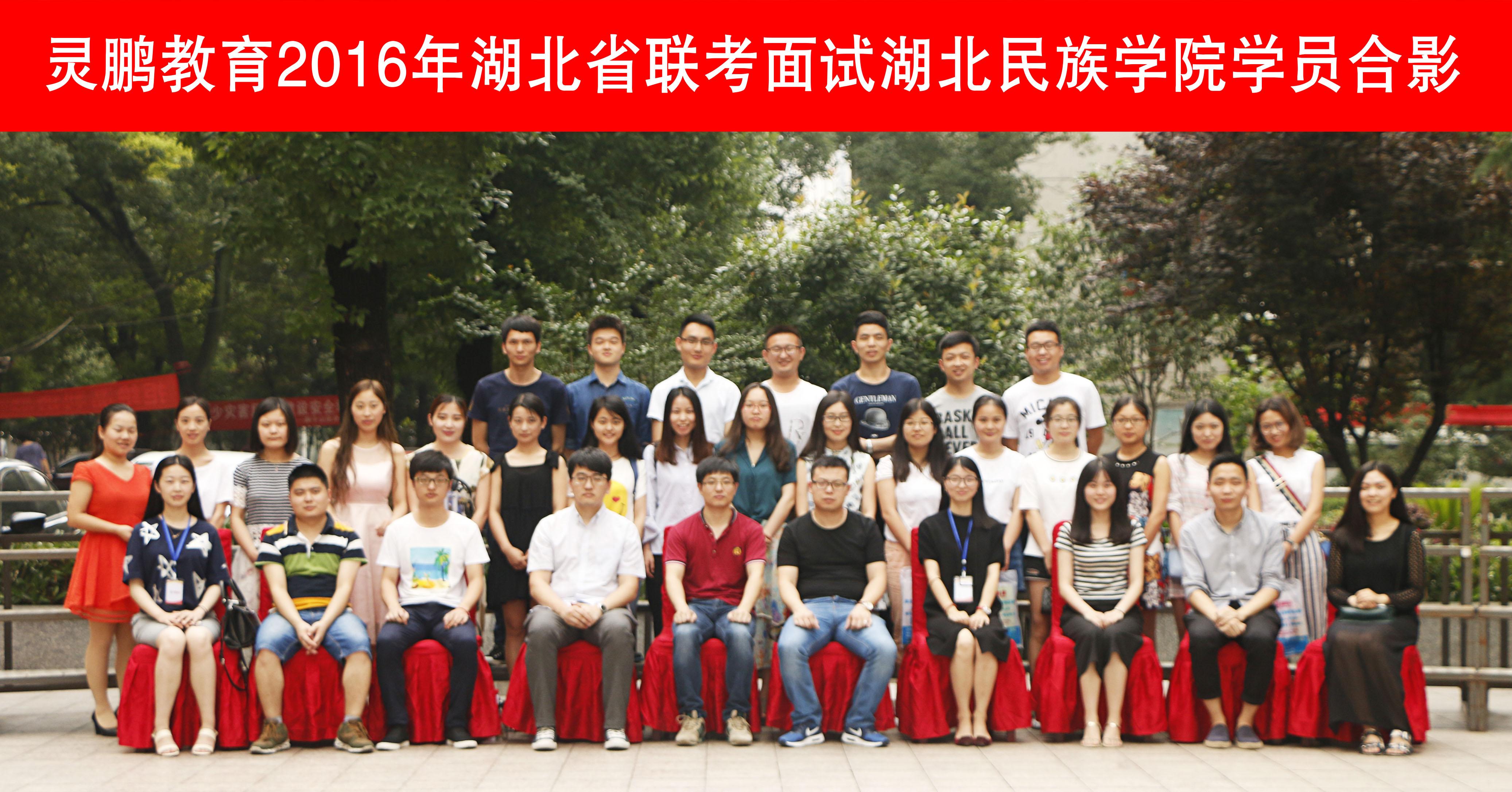 2016年联考面试湖北民族学院学员合影