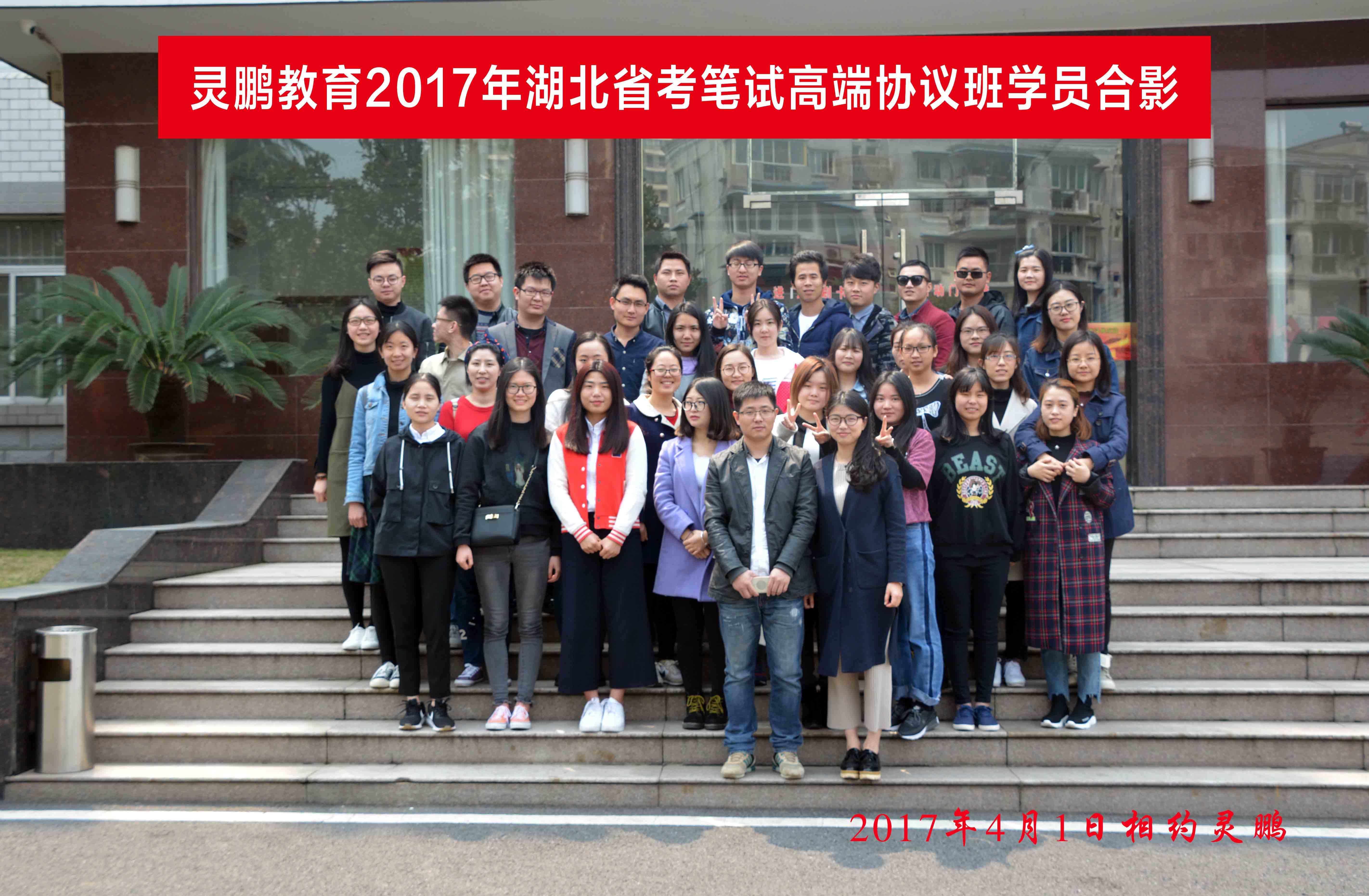 2017年湖北省考笔试高端协议班学员合影