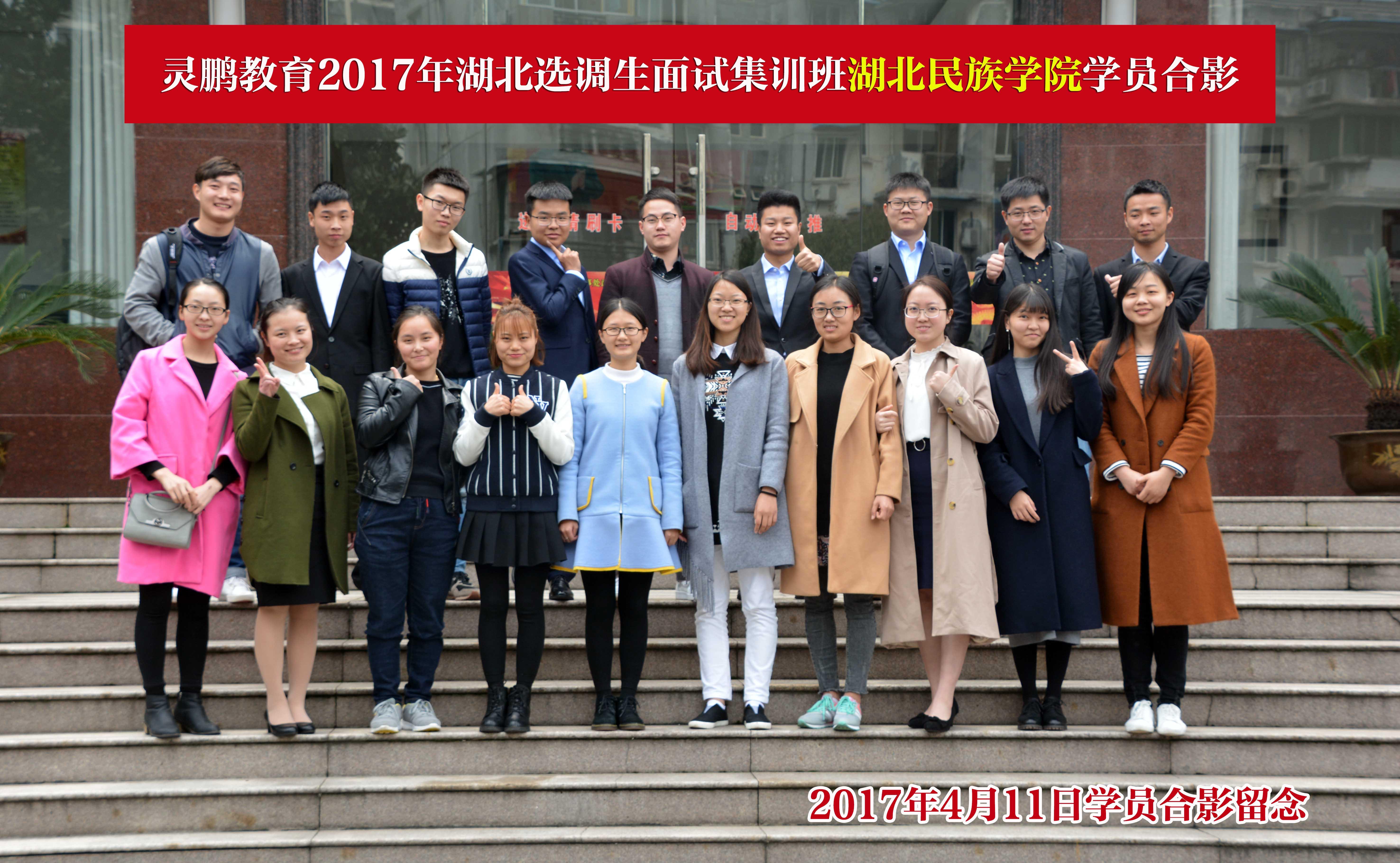 2017年选调生面试班·湖北民族学院师生合影