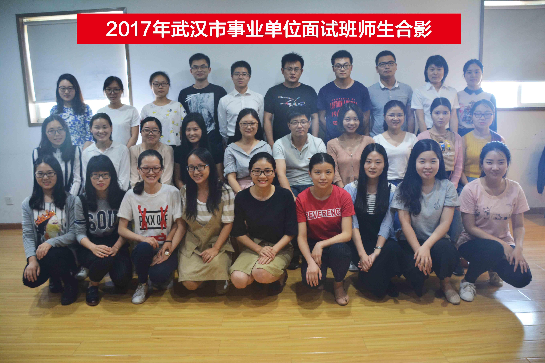 2017年事业单位学员合影