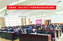 2017年国考笔试·湖北大学站