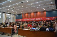 2017年国考笔试·华农站