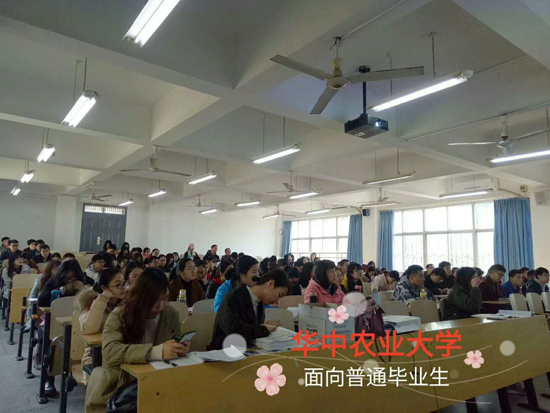 2018年省联考/选调生笔试备考课程(华农普通应届生)