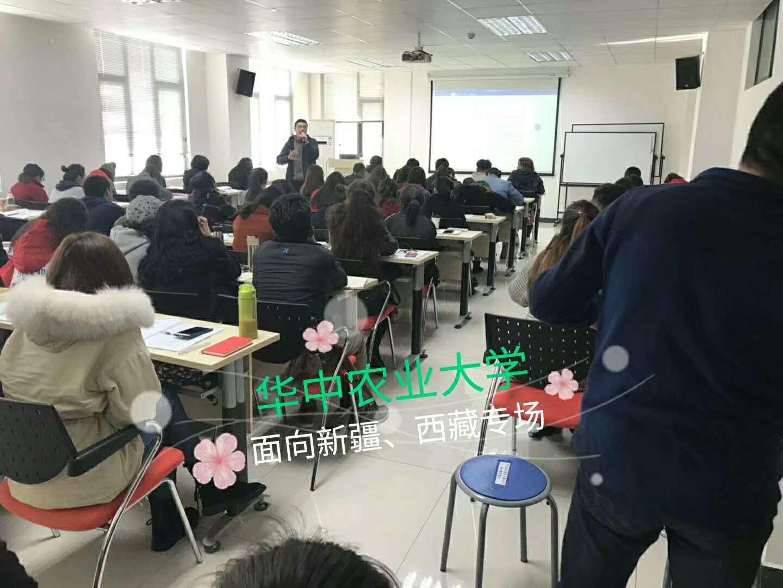 2018年省联考/选调生笔试课堂(华农西藏、新疆专场)