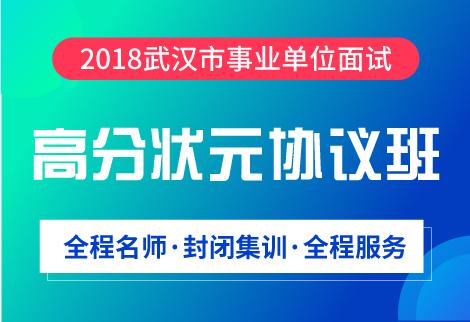 2018年武汉市事业单位面试课程