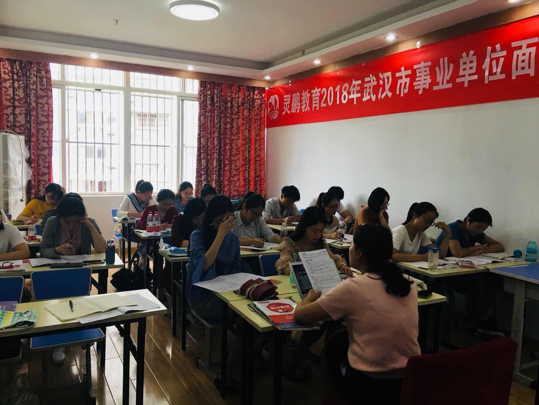 2018年武汉市事业单位面试高端班