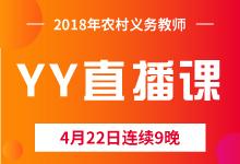 2018年湖北农村义务教师YY直播课程