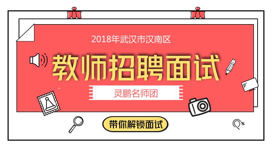2018年武汉市汉南区教师招聘面试课程