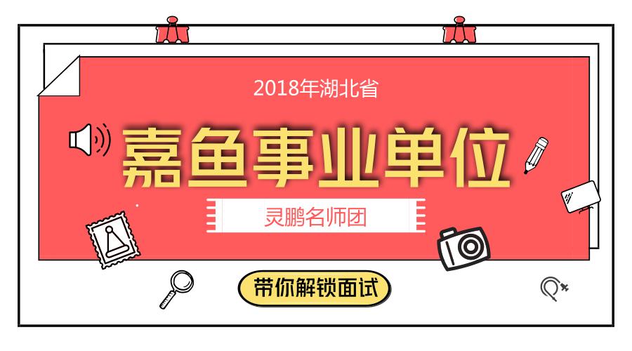 2018年嘉鱼县事业单位的课程详情