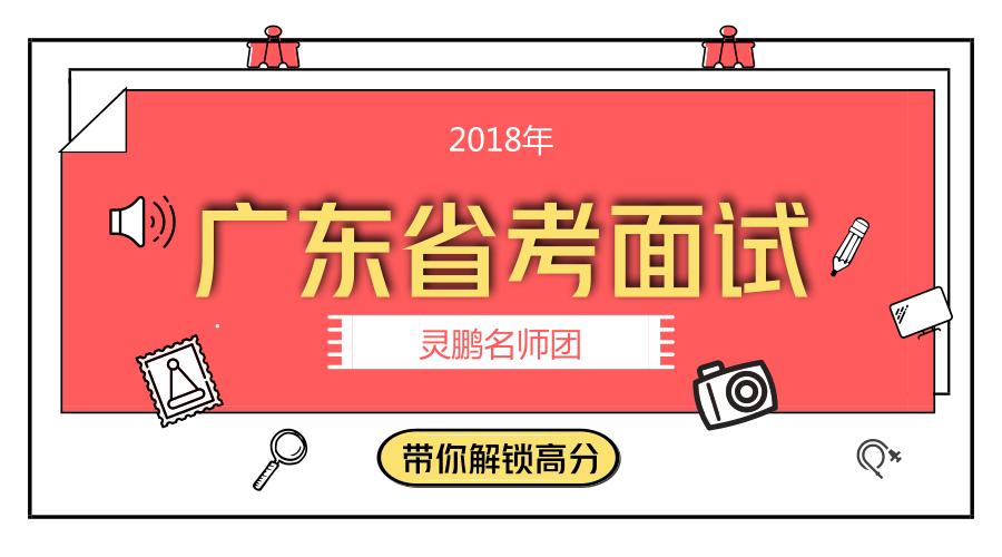 2018年广东公务员考试面试课程
