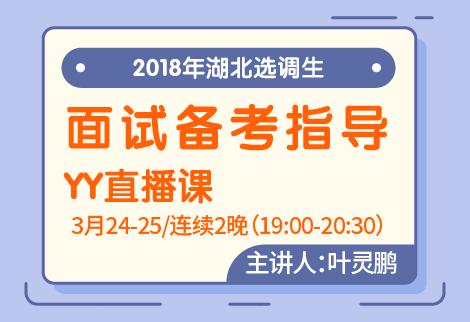 2018年选调生面试备考指导YY直播课