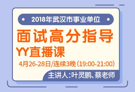 2018年武汉市事业单位面试YY直播课