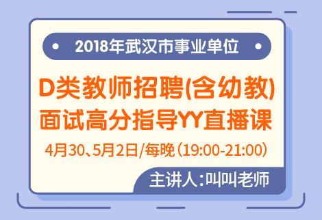2018年武汉市事业单位(D类教师岗)YY直播课程