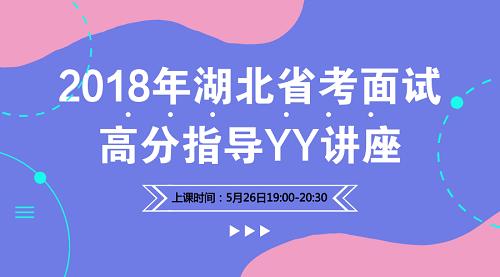 2018年湖北省考面试高分讲座