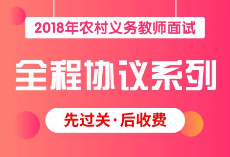 2018年湖北省农村义务教师面试课程