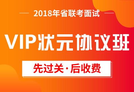 2018年省联考面试VIP状元协议班