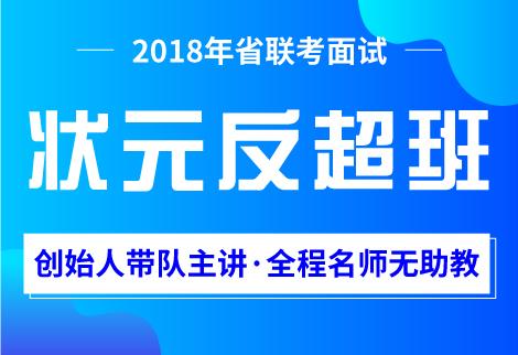 2018年省公务员联考面试反超特训营