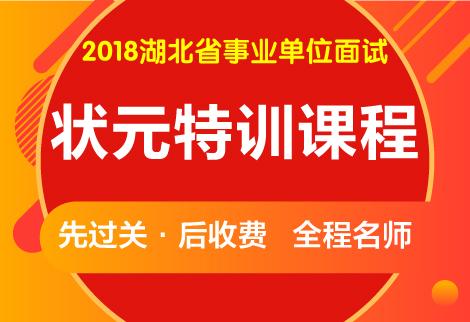2018年湖北省事业单位面试状元集训
