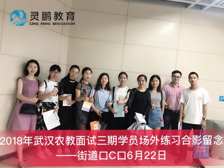 2018年武汉农村义务教师三期合影