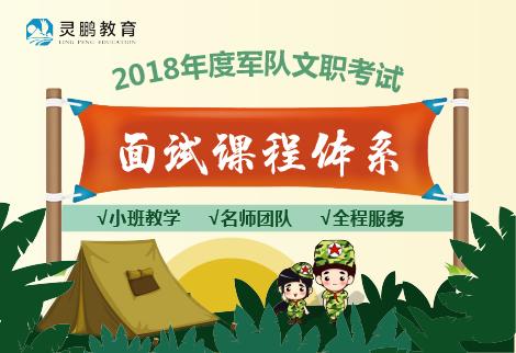 2018年度军队文职考试面试课程