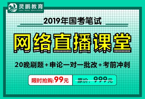 2019年国考笔试线上直播课程