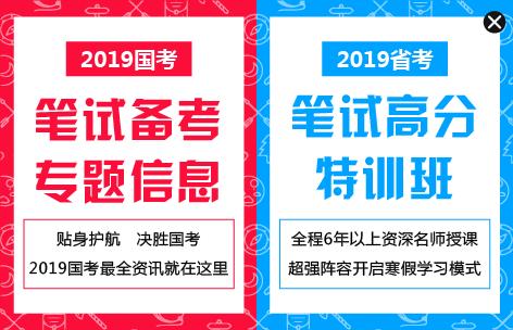 2019年湖北省公务员考试