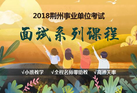 2018年荆州事业单位考试面试课程