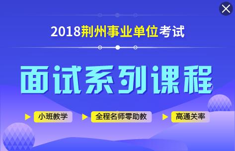 2018年荆州事业单位考试