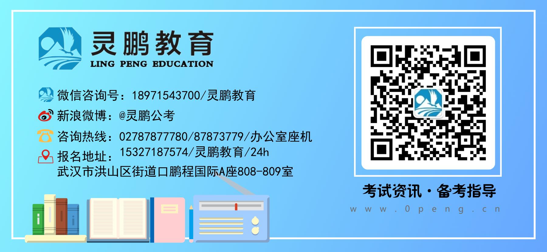 荆州市事业单位考试
