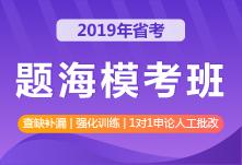 2019年省考刷题模考班