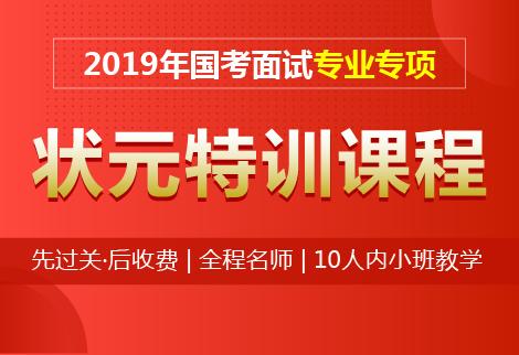 灵鹏2019年国考面试状元特训课程