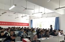 2019年三峡大学·国考现场