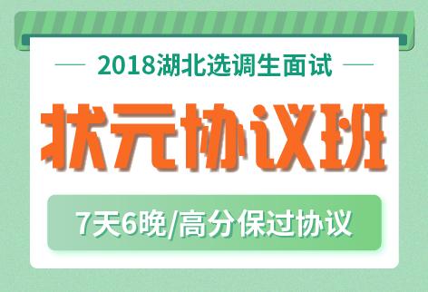 2018年选调生高分协议课程