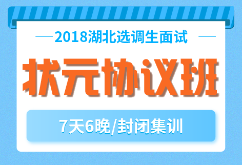 2018年选调生封闭集训课程安排