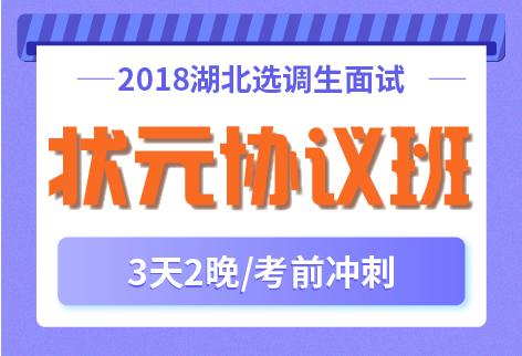 2018年选调生面试考前冲刺课程