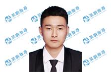 王园硕(2017年省考面试班学员)