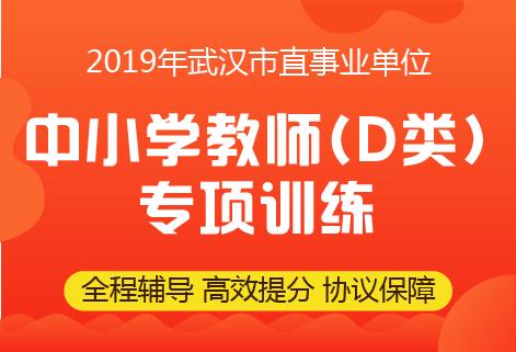 2019年武汉市事业单位笔试课程