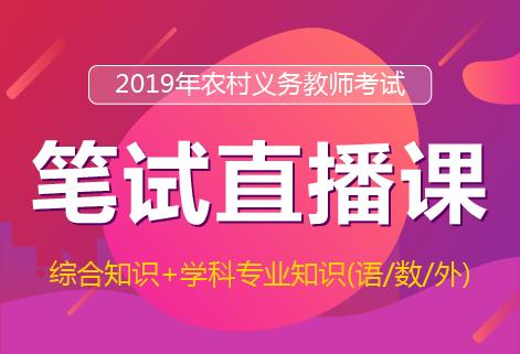 2019年湖北农村义务教师笔试直播课