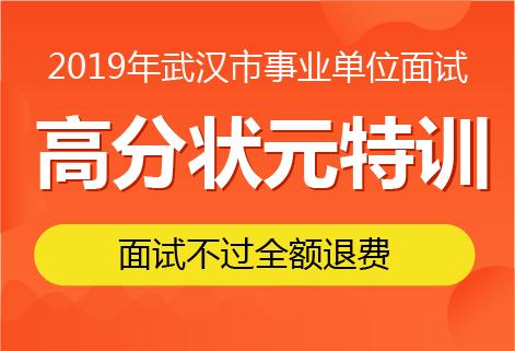 2019年武汉市事业单位面试高分课程