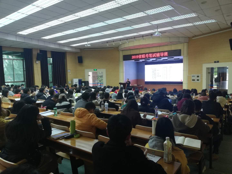 2019年省考笔试·中南财大站