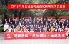 2019年湖北选调生面试高端班合影