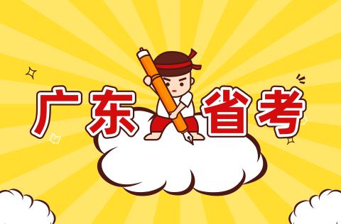 2019年广东省考面试课程
