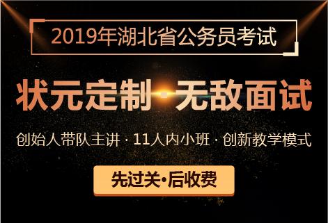 灵鹏2019年省考名师定制·状元面试课程