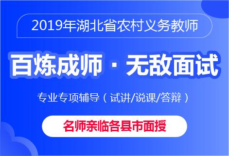 灵鹏2019湖北省农村义务教师百炼成师·无敌面试课程