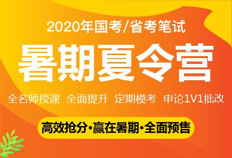 灵鹏2020年国/省笔试暑期特训课程
