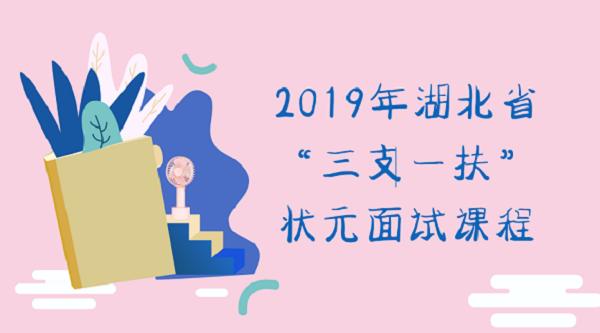 """灵鹏2019年湖北省""""三支一扶""""状元面试课程"""