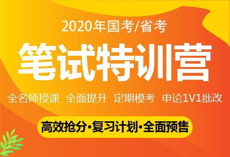 灵鹏2020国/省笔试特训课程