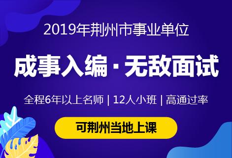 2019年荆州事业单位面试课程